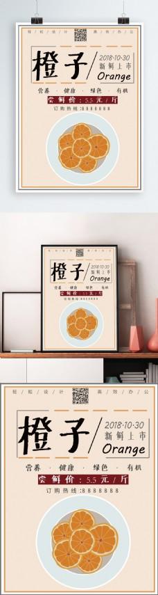 原创手绘橙子海报可爱卡通简约清新