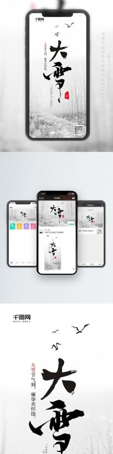 节气大雪手机微信配图