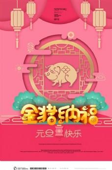 剪纸风时尚猪年海报