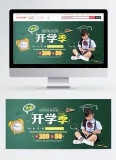 开学季促销banner