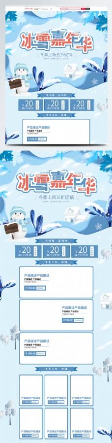 蓝色清新冬天冬季上新美妆洗护淘宝首页