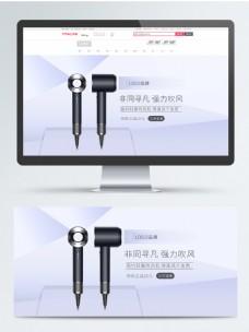 电商天猫吹风机电器数码banner简约