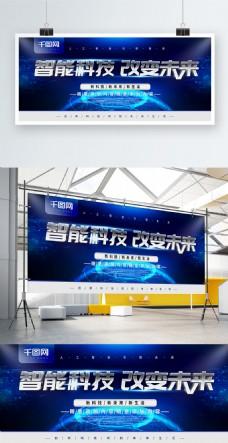 简约蓝色企业展板科技宣传展板psd