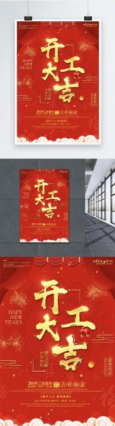 猪年开工大吉企业宣传海报