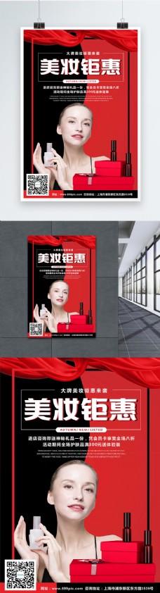 黑红撞色大气美妆护肤促销海报