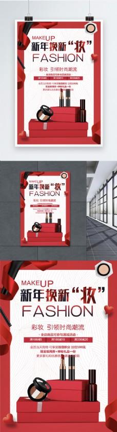 红色喜庆新年换新妆化妆品海报