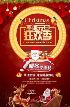 圣誕海報46