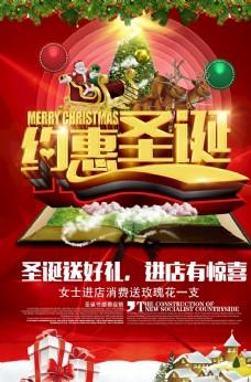 圣誕海報17