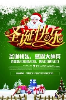 圣誕海報21