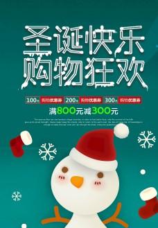 圣誕海報48