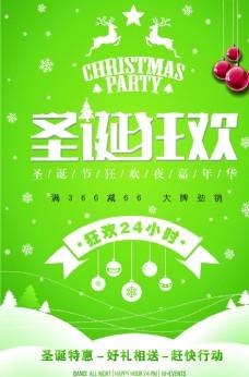 圣誕海報57