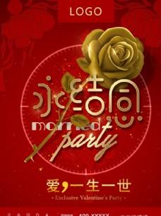 古典红色传统中式婚礼海报