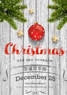 圣誕海報47