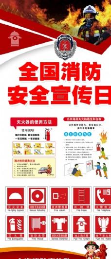 消防宣傳易拉寶