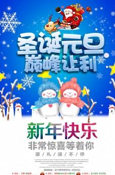 圣誕海報25