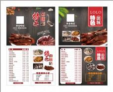 卤味烧鹅卤菜菜单宣传单页折页