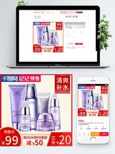 淘宝1212预售狂欢化妆品主图直通车