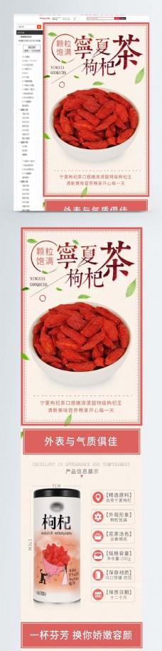 宁夏枸杞茶淘宝详情页