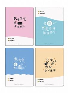 手绘学生记事本日记本学习本练字本封面