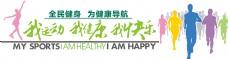 全民健康文化墙展板CDR源文件