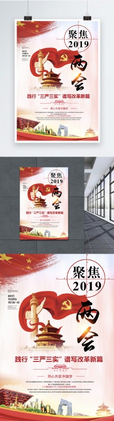 党政聚焦2019两会海报