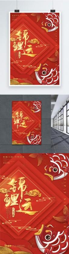 红色喜庆新春幸运锦鲤海报