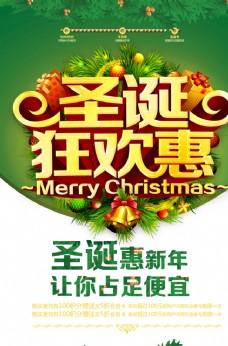 圣誕海報49