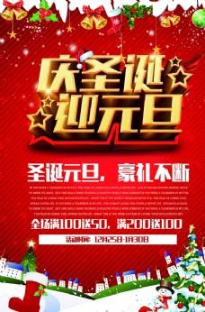 圣誕海報29