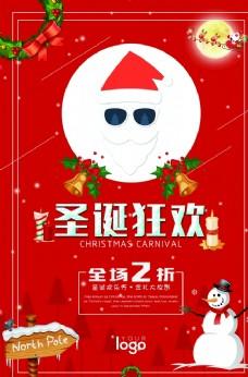 圣誕海報54