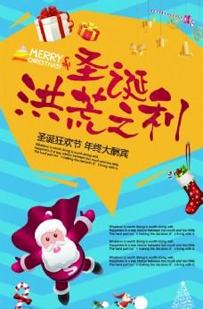 圣誕海報19