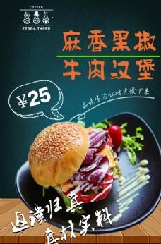 麻香黑椒牛肉漢堡