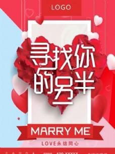 结婚庆典婚礼主题背景海报