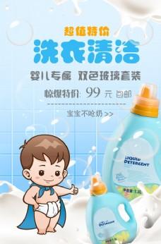 婴儿洗衣液