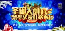 圣诞横板海报20