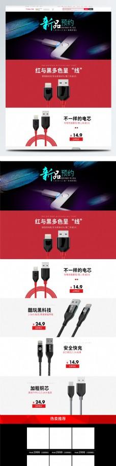 新品上市简约大气手机数据线数码首页模板