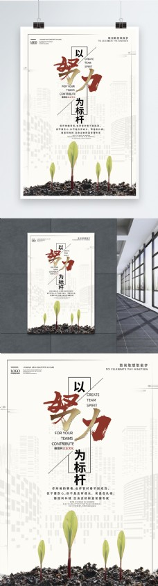 简约商务企业文化励志海报
