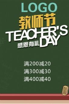 教師節海報80x120cm