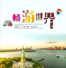旅游海报 高清大图 摄影图 美
