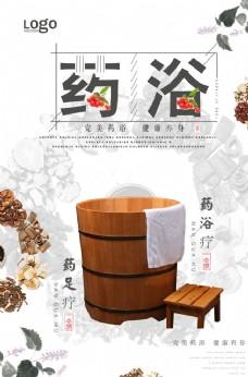 藥浴宣傳海報設計模板