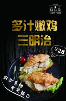 多汁嫩雞三明治
