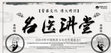 簡潔中國風名醫講堂海報設計