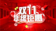 电商天猫狂欢双十一红色大气banner
