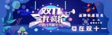 双十一小清新时尚淘宝banner