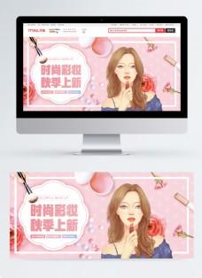 时尚彩妆秋季上新电商活动banner