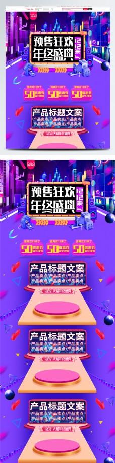 紫色炫酷双12预售狂欢盛典立体电商首页
