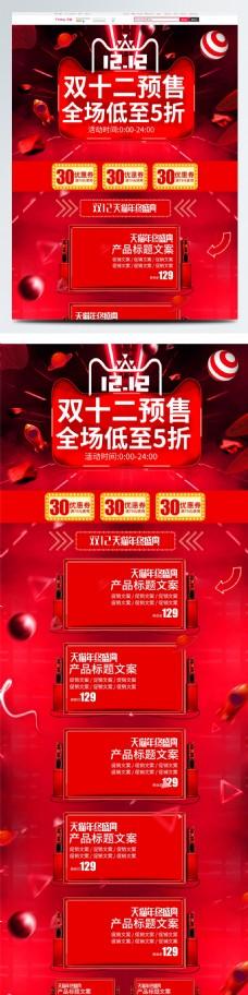 红色炫酷光线双十二年终盛典预售电商首页