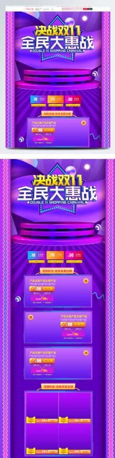 淘宝天猫双11狂欢节手机数码首页