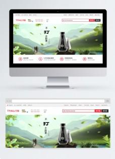 绿色自然奶茶宣传banner