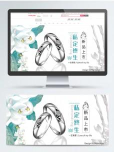 珠宝首饰电商淘宝banner钻石海报