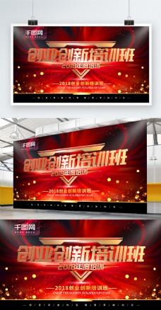 简约红色企业展板创业创新宣传展板psd